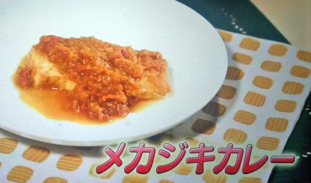 【ヒルナンデス】印度カリー子のスパイスカレーレシピまとめ|鶏肉と大根の白味噌カレー・メカジキカレー・ポテトドリア風カレー・マダラと明太子カレー