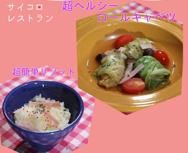 【ヒルナンデス】和洋中バトル(11月5日)体力回復料理レシピ5品まとめ サイコロレストラン
