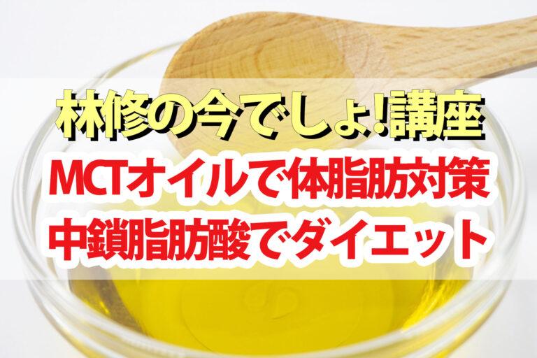 【林修の今でしょ講座】MCTオイルのダイエット効果&レシピ 中鎖脂肪酸で体脂肪対策