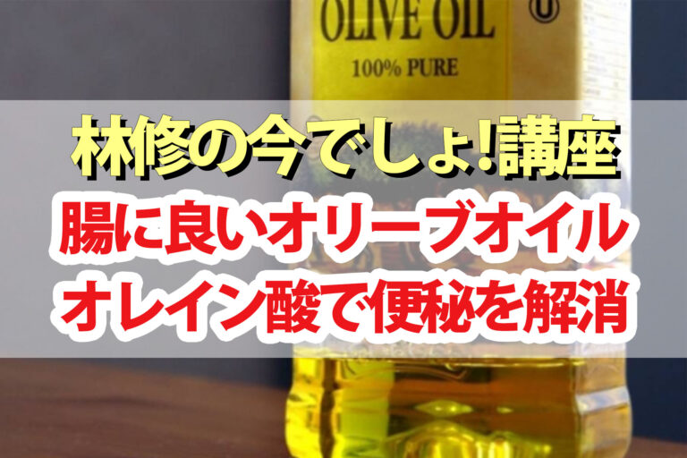 【林修の今でしょ講座】オリーブオイルの便秘解消効果&レシピ オレイン酸が腸のぜん動運動を促進