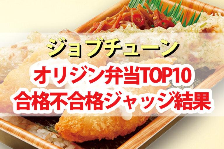 【ジョブチューン】オリジン弁当ランキングTOP10ジャッジ結果|超一流料理人が合格不合格を判定