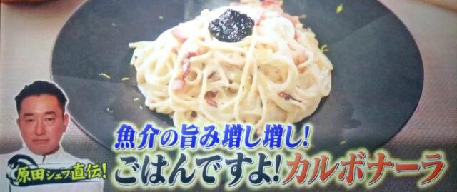 【ジョブチューン】パスタソースアレンジレシピ5品まとめ 超一流イタリアンシェフバトル