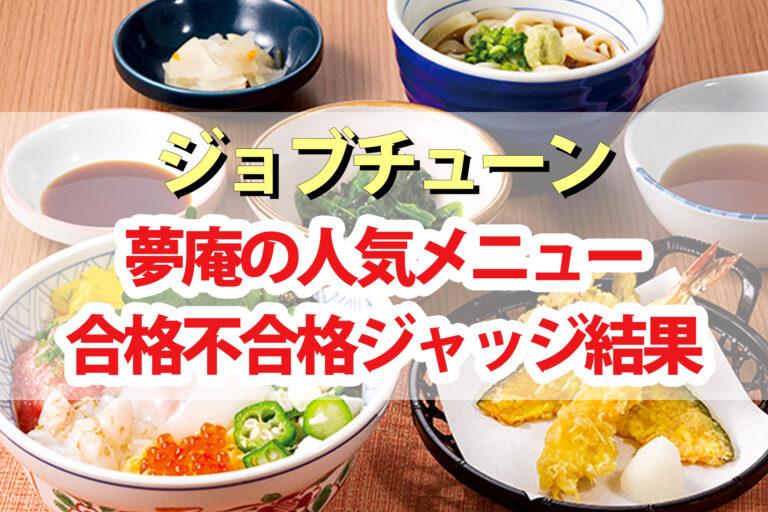 【ジョブチューン】夢庵の人気メニューTOP10ジャッジ結果まとめ|超一流和食料理人が合格不合格を判定