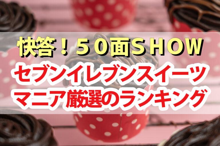 【快答50面SHOW】セブンイレブンスイーツランキング|マニア50人が厳選