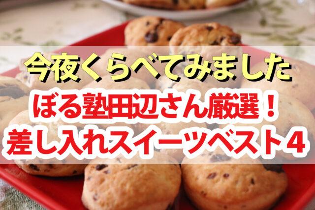 ベンズ クッキー 取り寄せ