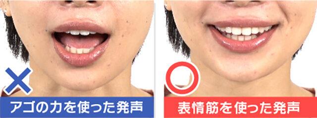 【土曜は何する】美顔ボイトレのやり方|ほうれい線・たるみ・シワ・くすみを解消する表情筋トレーニング
