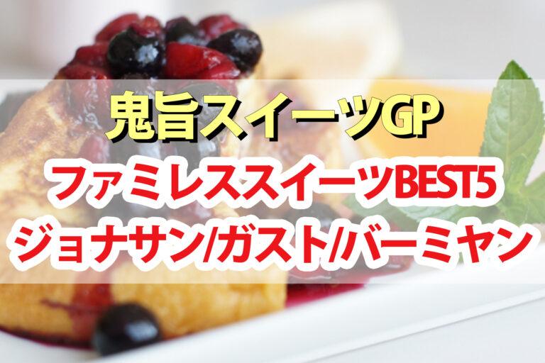 【鬼旨スイーツGP】ファミレススイーツBEST5 ジョナサン・ガスト・バーミヤン