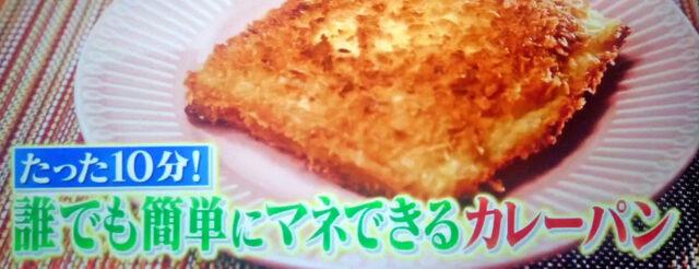 【教えてもらう前と後】カレーパンBEST3&レシピ オーベルジーヌ・無印良品・カルディ・富士そば