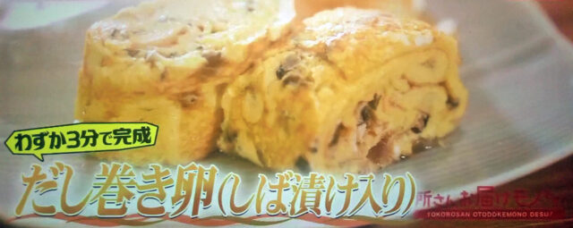 【所さんお届けモノです】ホットプレートレシピまとめ|ロバート馬場|だし巻き卵・湯葉・あんかけ焼きそば・焼きしゅうまい・ホットフルーツサンド