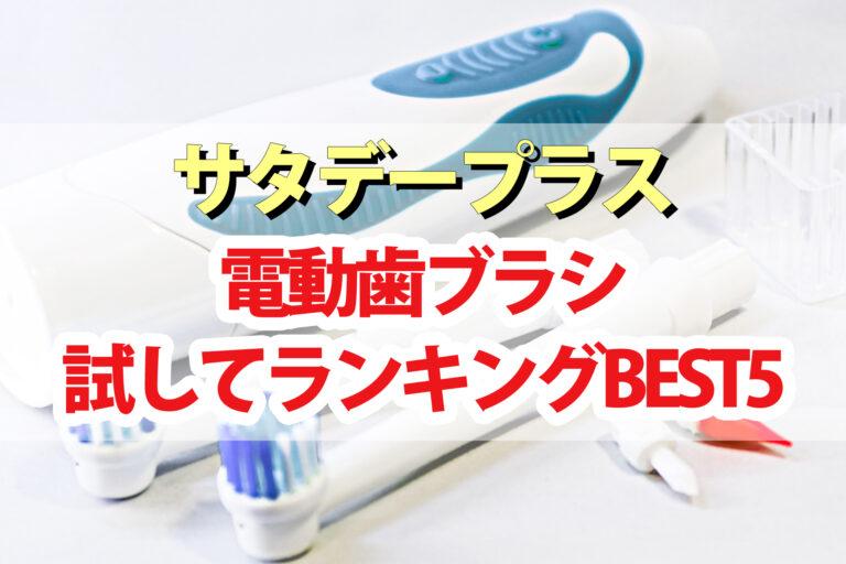 【サタデープラス】電動歯ブラシ試してランキングBEST5 サタプラおすすめの電動歯ブラシは?