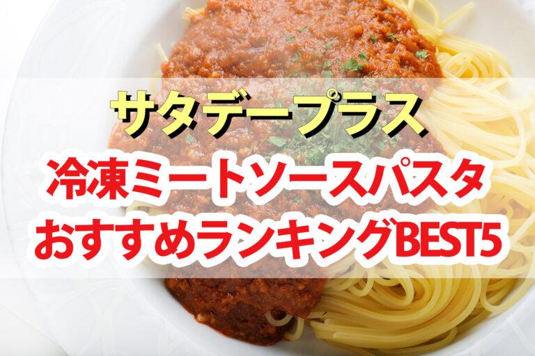 【サタデープラス】冷凍ミートソースパスタおすすめBEST5|サタプラが選んだ最高の商品は?