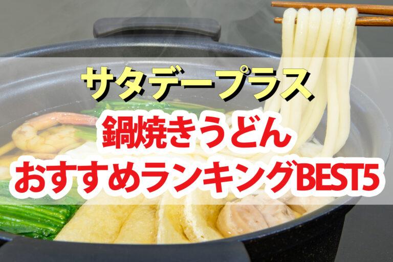 【サタデープラス】鍋焼きうどんランキングBEST5 サタプラが選んだ最高の商品は?