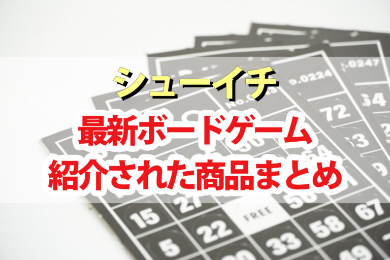 【シューイチ】最新ボードゲーム第二弾まとめ|ICECOOL・ゴブレットゴブラーズ・ゴモジン