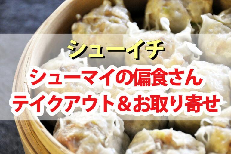 【シューイチ】シューマイ(焼売)の偏食さんまとめ|テイクアウト・お取り寄せ・アレンジ調味料レシピ