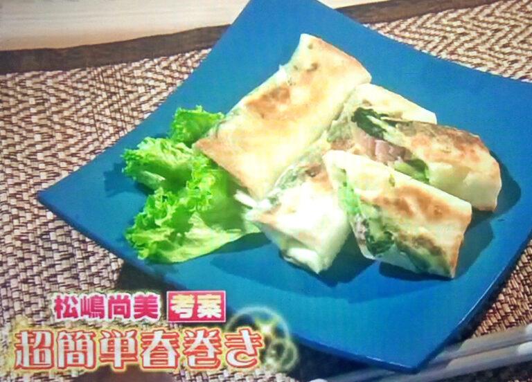 【バイキングMORE】松嶋尚美『超簡単春巻き』レシピ|芸能人のおうちメシ