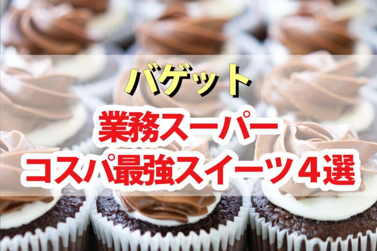 【バゲット】業務スーパーのコスパ最強スイーツ4選&簡単アレンジレシピまとめ