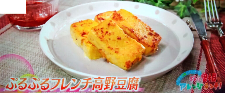 【グッとラック】ぷるぷるフレンチ高野豆腐のレシピ ギャル曽根の高野豆腐アレンジ料理