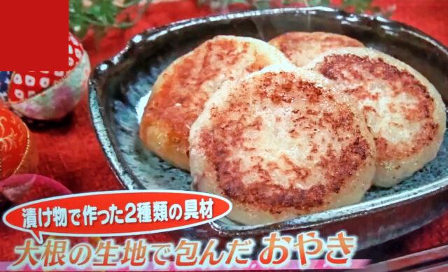【グッとラック】ヘルシー大根おやきのレシピ|ギャル曽根の漬物アレンジ料理
