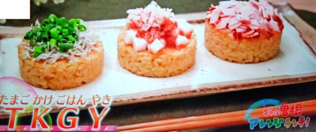 【グッとラック】3種のTKGY(たまごかけごはんやき)のレシピ ギャル曽根の卵アレンジ料理
