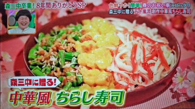 【ヒルナンデス】五十嵐シェフ『中華風ちらし寿司』レシピ|春のお祝い事にピッタリな料理