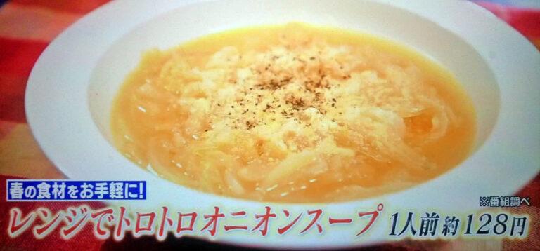 【ヒルナンデス】とろとろオニオンスープのレシピ|リュウジさんの春食材を使った料理