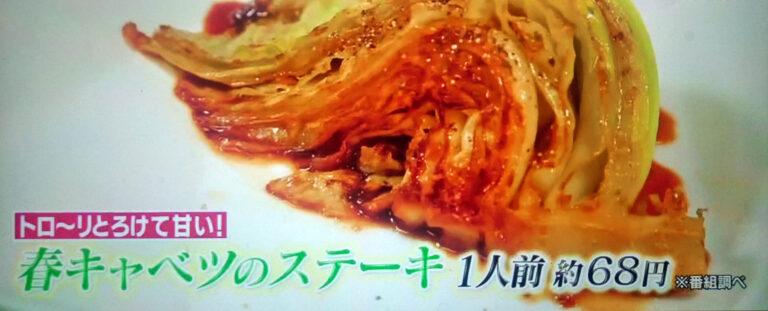 【ヒルナンデス】春キャベツのステーキのレシピ リュウジさんの春食材を使った料理