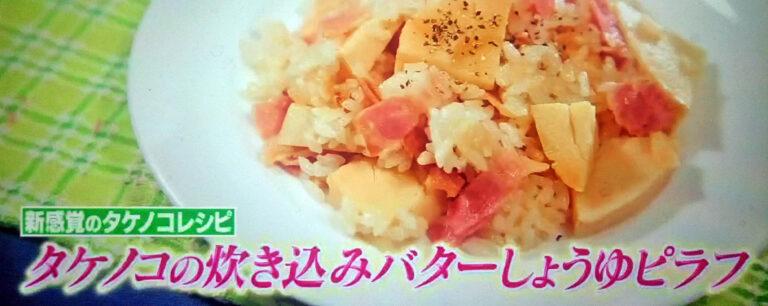 【ヒルナンデス】タケノコの炊き込みバターしょうゆピラフのレシピ|リュウジさんの春食材を使った料理