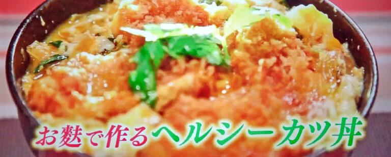 【ヒルナンデス】車麩で作るヘルシーカツ丼のレシピ|IKKOの時短アイデア料理