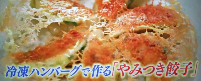 【ヒルナンデス】冷凍ハンバーグで作る羽根付き餃子のレシピ IKKOの時短アイデア料理