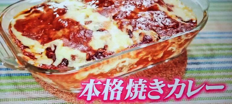 【ヒルナンデス】マカロニサラダで作る本格焼きカレーのレシピ|IKKOの時短アイデア料理