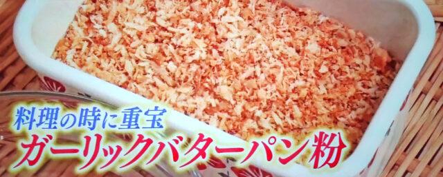 【ヒルナンデス】ガーリックバターパン粉のレシピ|IKKOの時短アイデア料理