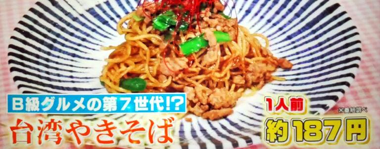 【ヒルナンデス】台湾風焼きそばの作り方|リュウジさんのレンチンレシピ