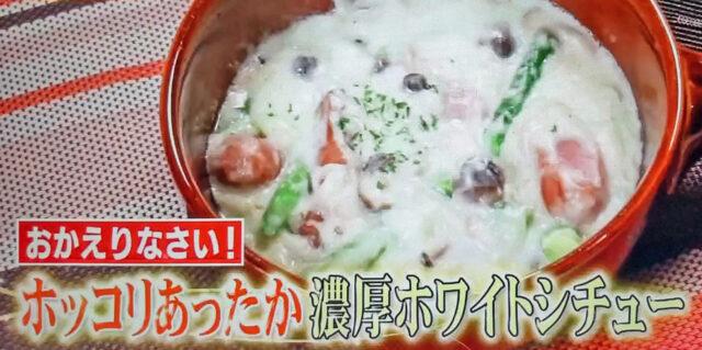 【ヒルナンデス】超濃厚ホワイトシチューの作り方|リュウジさんのレンチンレシピ