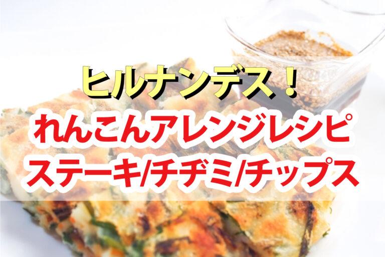 【ヒルナンデス】れんこんアレンジレシピまとめ れんこんステーキ・れんこんチヂミ・れんこんチップス
