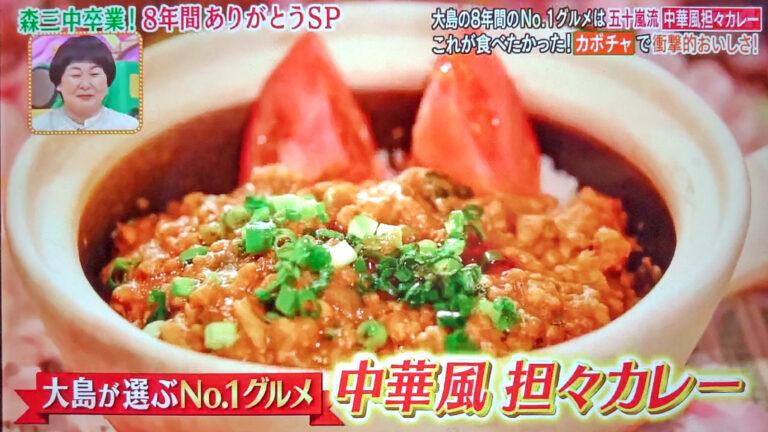 【ヒルナンデス】五十嵐シェフ『中華風担々カレー』レシピ|大島さんが選ぶNo.1グルメ