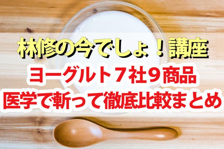 【林修の今でしょ講座】ヨーグルト7社9商品の徹底比較&アレンジレシピ|内臓脂肪減少・血圧低下・免疫力アップ・口腔ケア・美肌・便通改善