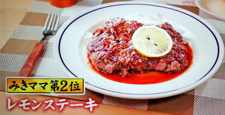 【ジョブチューン】レモンステーキのレシピ|みきママのアイデア料理