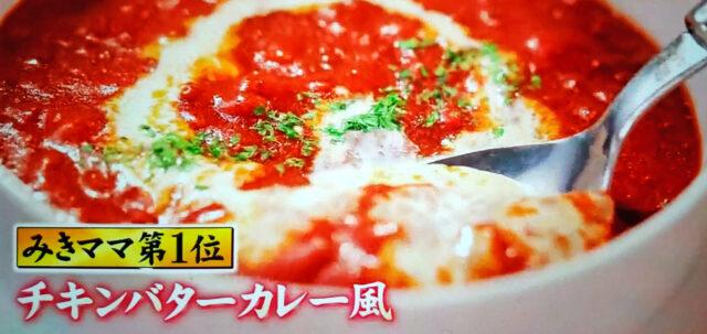 【ジョブチューン】チキンバターカレー風のレシピ|みきママのアイデア料理