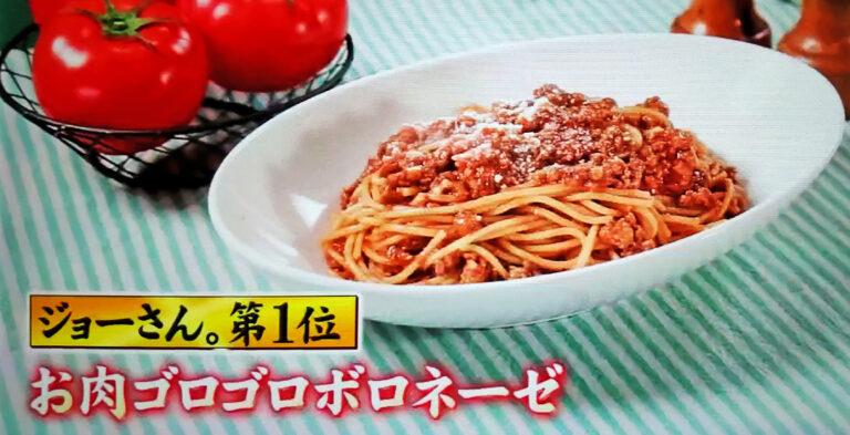【ジョブチューン】お肉ゴロゴロボロネーゼのレシピ ジョーさん。のアイデア料理
