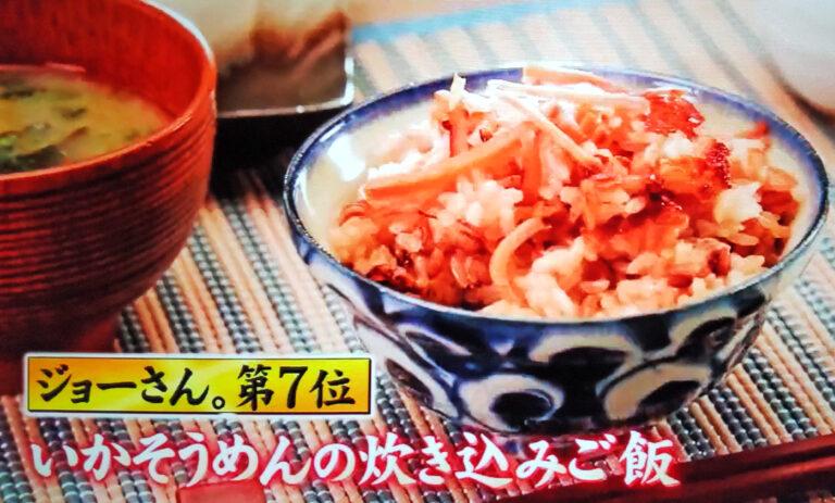 【ジョブチューン】いかそうめんの炊き込みご飯のレシピ|ジョーさん。のアイデア料理