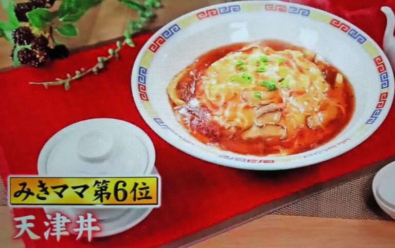 【ジョブチューン】天津飯のレシピ|みきママのアイデア料理