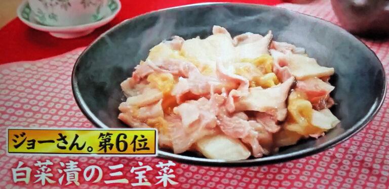【ジョブチューン】白菜漬の三宝菜のレシピ ジョーさん。のアイデア料理