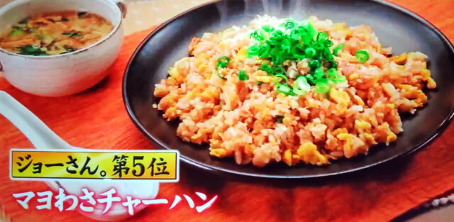 【ジョブチューン】マヨわさチャーハンのレシピ|ジョーさん。のアイデア料理