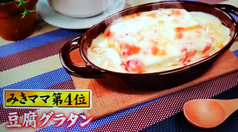 【ジョブチューン】豆腐グラタンのレシピ|みきママのアイデア料理
