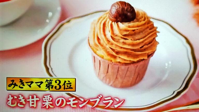 【ジョブチューン】むき甘栗のモンブランのレシピ|みきママのアイデア料理