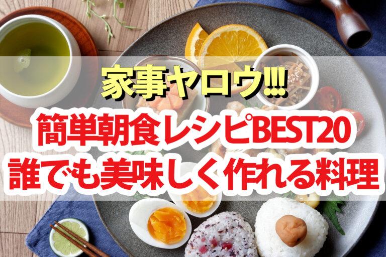 【家事ヤロウ】簡単朝食レシピベスト20まとめ|2021年話題の誰でも簡単に美味しく作れる料理