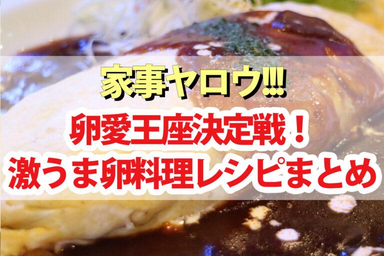 【家事ヤロウ】卵料理レシピ4品まとめ レモンカード・あんかけオムライス・温玉まぜご飯・スモークサーモンデビルエッグ