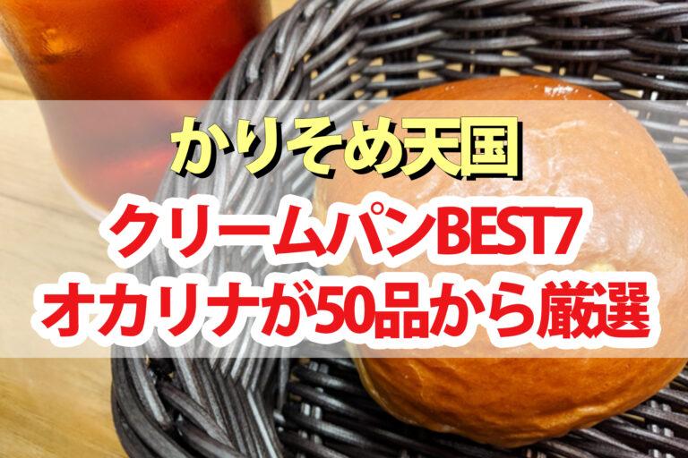 【かりそめ天国】クリームパンランキングBEST7|オカリナが50品から厳選