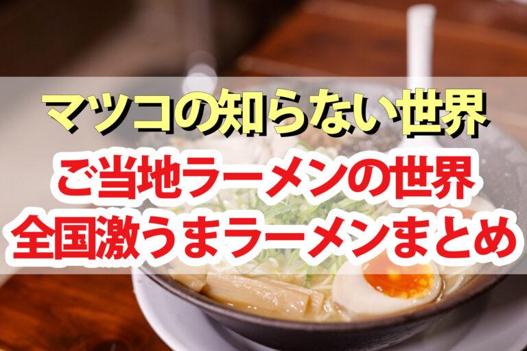 【マツコの知らない世界】ご当地ラーメンの世界まとめ|田中貴さん(サニーデイサービス)が日本全国から厳選