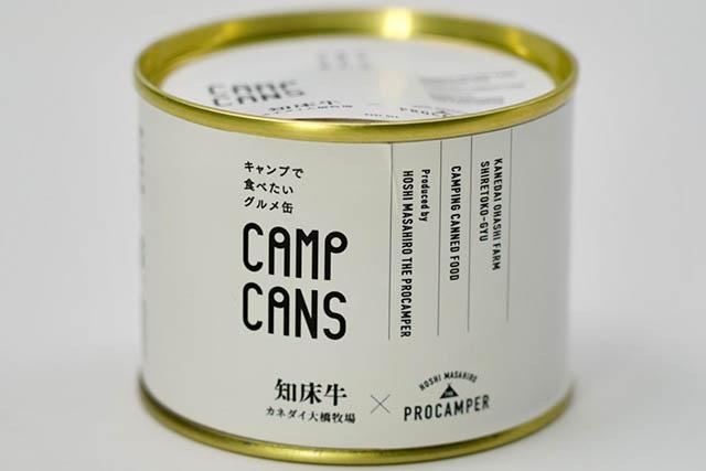【メレンゲの気持ち】大泉洋さん愛用『知床牛ホルモン煮込み缶(大橋牧場)』の通販お取り寄せ|北海道産の黒毛和牛を使用した贅沢な逸品